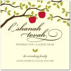 fruitful apples rosh hashanah greeting cards in yogurt