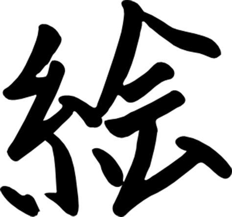 buat tulisan jepang online tulisan jepang gif clipart best