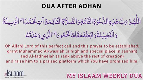 azaan k baad ki dua dua after adhan islamic supplications and duas