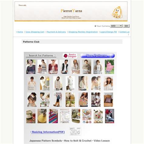 Pierrot Yarn Pattern Club | pierrot yarns patterns club pearltrees