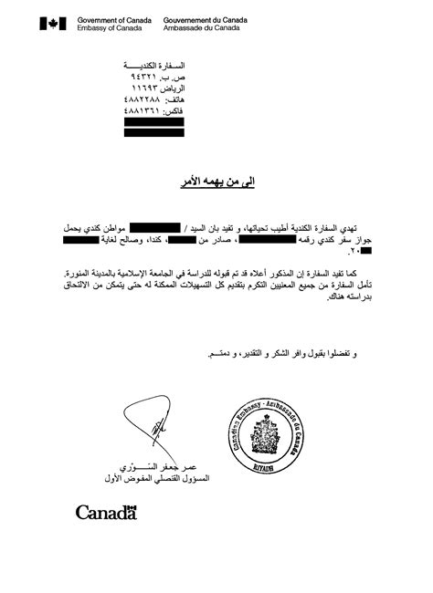 authorization letter in arabic admission to madeenah 171 madinah student