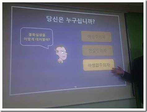 Mba 502 Module 10 by Trueonot Mba 가도 못 배우는 경영 특강 시리즈 제 1탄 시나리오 플래닝