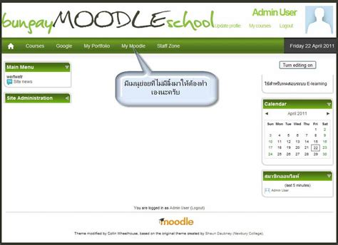 moodle theme editor moodle in thailand สร าง theme ง ายๆ step by step