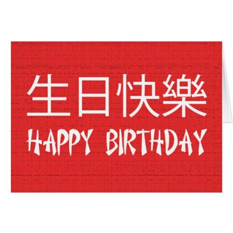 happy birthday chinese mp3 download happy birthday chinese cards zazzle