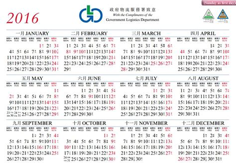 printable calendar 2016 hong kong 2016 calendar hong kong holiday calendar template 2016