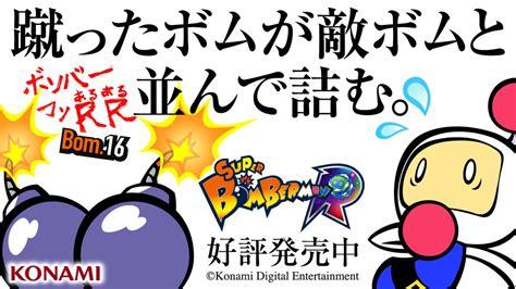 Promo Nintendo Switch Bomberman R Sby0311 1 bomberman r patch 1 3 1 releasing tomorrow gonintendo