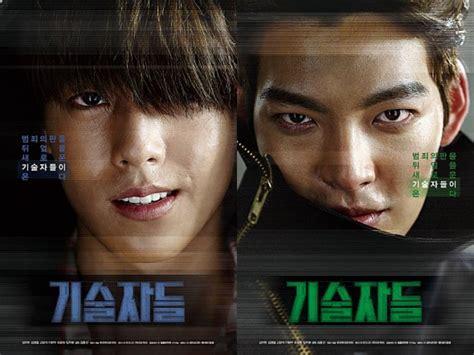 film hacker terbaru 2014 ini dia poster dan foto film terbaru kim woo bin dan lee