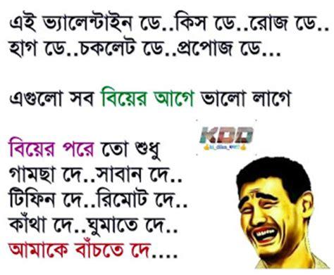 hot funny jokes bengali bengali jokes bengalijokes