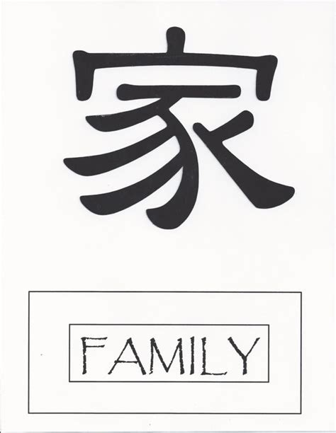 tattoo family in chinese chinese diecut word for family by itrhymeswithorange on