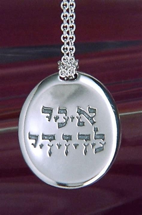 Jewish Jewelry Sterling Silver Ladies Ani L'Dodi Necklace