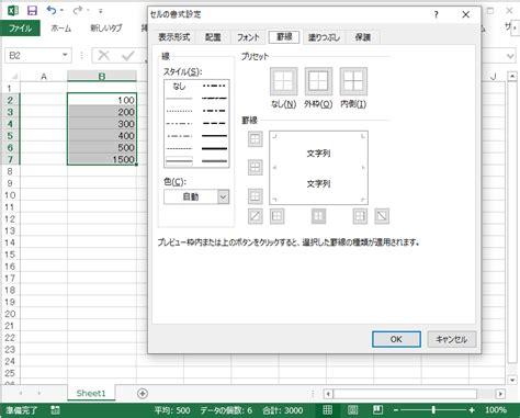 format excel shortcut excel セルの書式設定を表示させるショートカット ほそぼそプログラミング日記