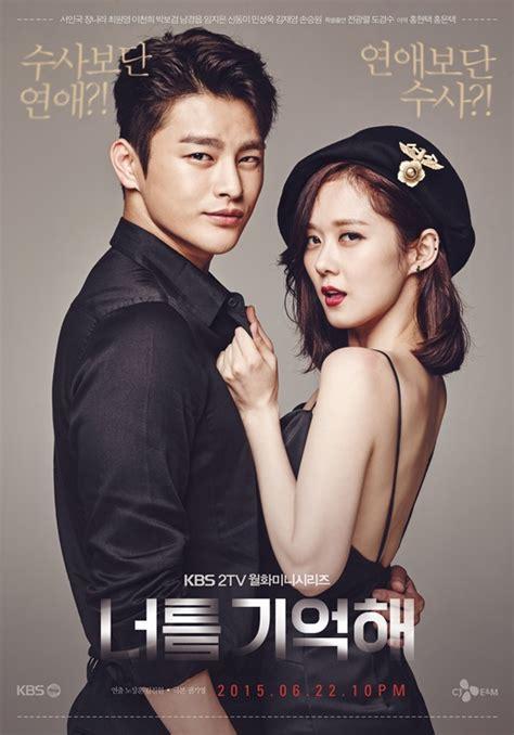 film korea remember 187 remember you 187 korean drama