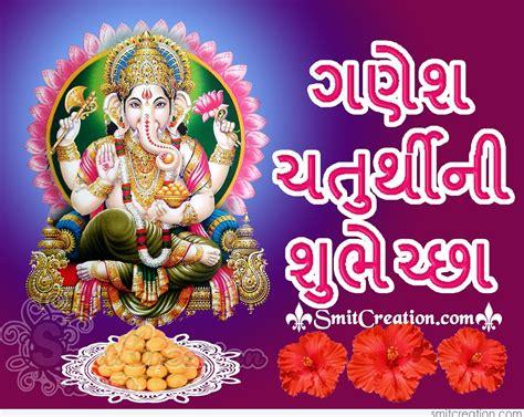 ganesh chaturthi gujarati pictures  graphics smitcreationcom page