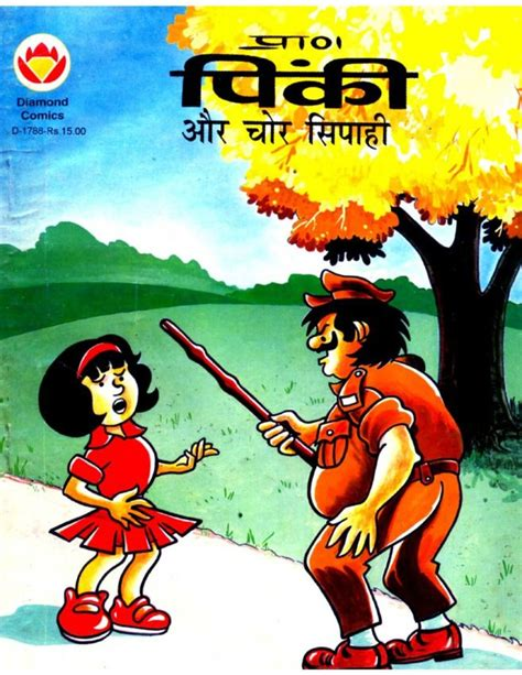 buddha hindu download iphone ipod touch android pinki comics in hindi magazine buy subscribe download