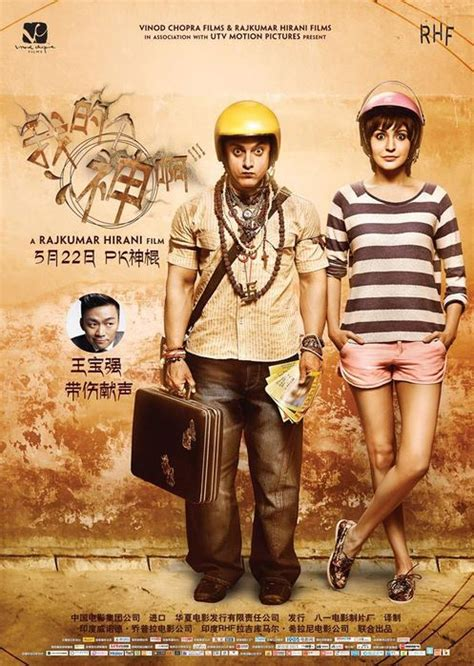 pk film one day collection pk china box office collection aamir khan starrer set