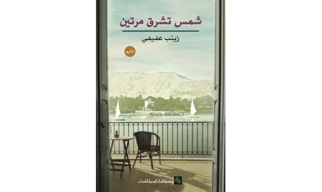 New Zainab By Al Arabian new release author zeinb afifi mixes with