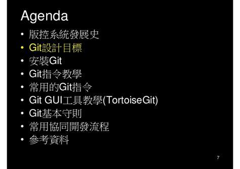 tutorial git windows 7 git tutorial for windows user 給 windows user 的 git 教學