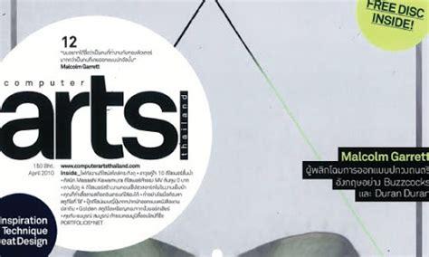 majalah desain grafis ephis s blog kumpulan majalah desain grafis dan seni