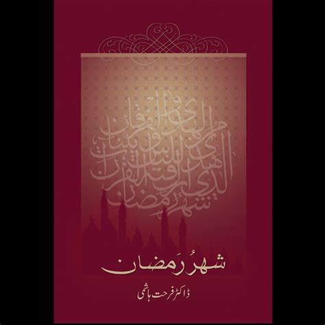 islamic book layout design islamic book cover designs on pantone canvas gallery