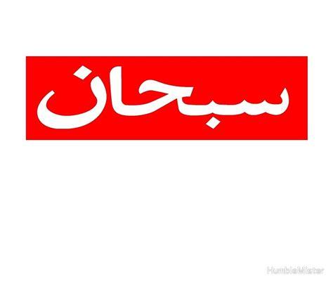 supreme logo quot supreme box logo arabic quot travel mugs by humblemister