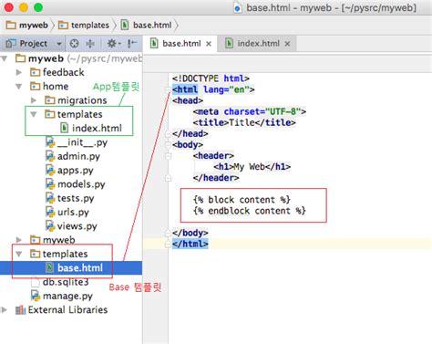 django tutorial base html 예제로 배우는 파이썬 프로그래밍 django 템플릿 확장