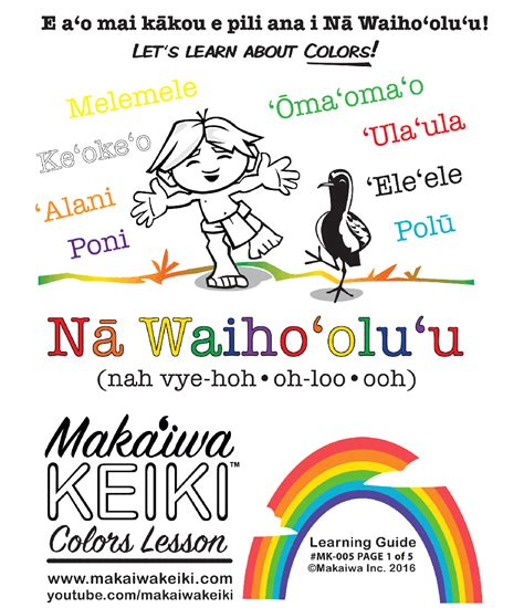 song titles with colors hawaiian colors song with maka蟷iwa keiki