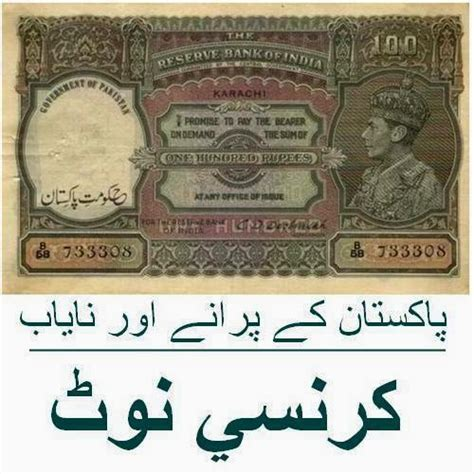 pakistan currnecy a collection of old pakistani currency notes pakistan