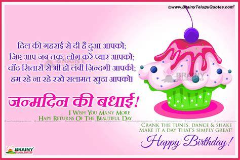 Happy Birthday Wishes In Shayari For Friend Latest Hindi Happy Birthday Shayari And Quotes Greetings
