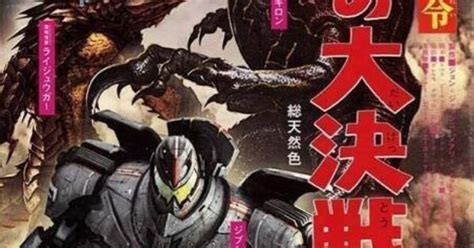 epic japanese film pacific rim epic old school japanese kaiju movie poster