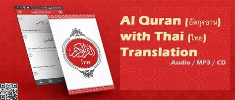 al quran with french translation audio mp3 al quran อ ลก รอาน with thai ไทย translation audio