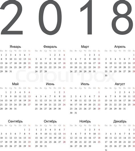 Simple russian square 2018 year vector calendar.   Stock