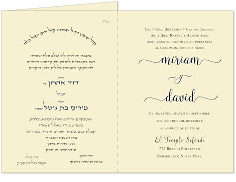 I Am My Beloved Bilingual Tri Fold Wedding Invitation Custom Wedding Bar Mitzvah And Bat 2 Fold Invitation Card Template
