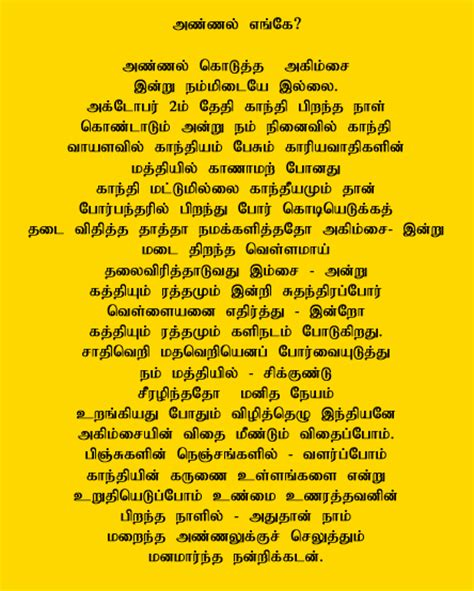 biography of mahatma gandhi tamil welcome to the homepage of shaikh sadaqathullah vu2 sdu