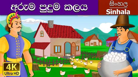 sinhala surangana katha the magic pot in sinhala sinhala cartoon surangana