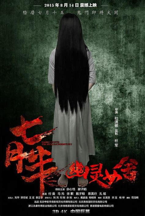 film ghost cina ghost month the female dormitory 2015 china film