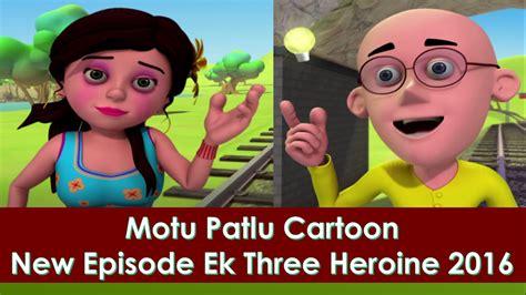 Motu Patlu Cartoon New Episode In Hindi Hd Video Download 2016 Youtube Wow Kidz Circus | motu patlu cartoon in hindi hd adultcartoon co