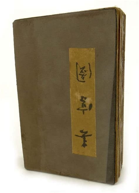 Pillow Book by 20th C Japanese Shunga Pillow Book Woodblock