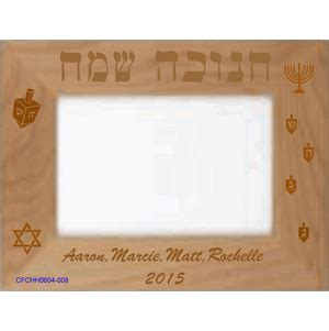 comfort in hebrew happy chanukah in hebrew personalized picture frame