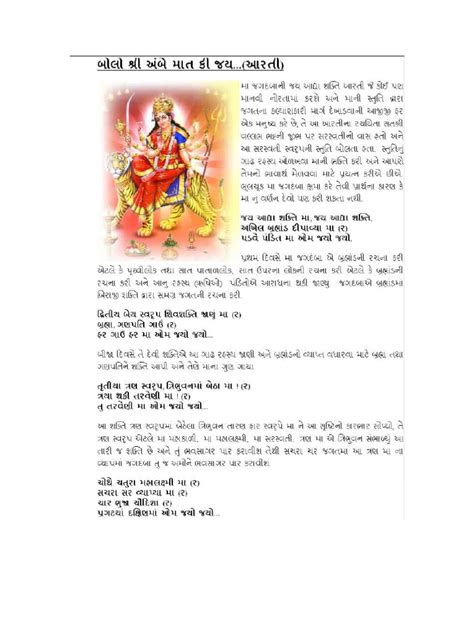 meaning of biography in gujrati ambajima ni aarti in gujarati pdf