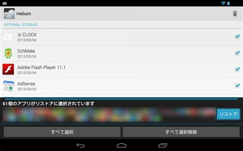 helium android 9 所感 android - Android Helium