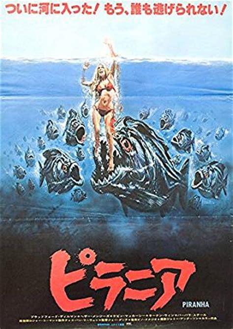 Poster Piranha 2 30x40cm piranha 1978 original japan j b2 poster joe dante bradford dillman at s