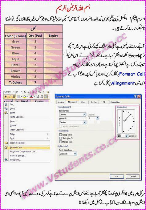 Excel Tutorial Urdu | learn microsoft excel in urdu ms excel tutorial in urdu