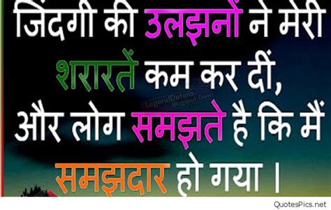 Best inspirational Quotes about life and happiness hindi ...