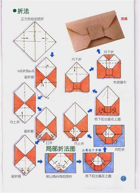Origami Envelope Tutorial - 496 best origami envelopes images on origami