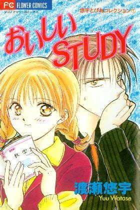 Delicious Study Watase Yuu 9 komik serial cantik terfavorite my obsession