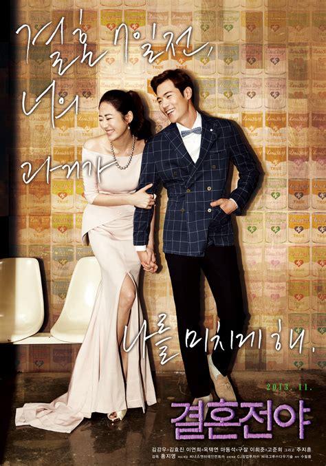film blue x3 korea marriage blue korean movie 2013 결혼전야 hancinema