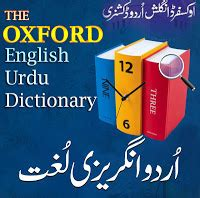 english dictionary free download full version for pc oxford urdu english dictionary 2013 free download full