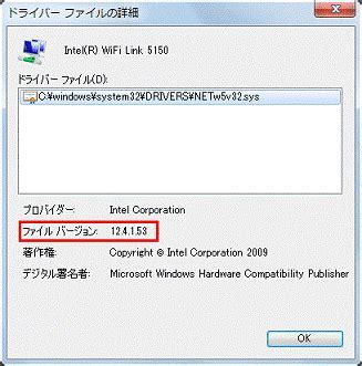 富士通q&a [無線lanドライバー] インテル(r) ワイヤレス wifi link 5300 / 5150