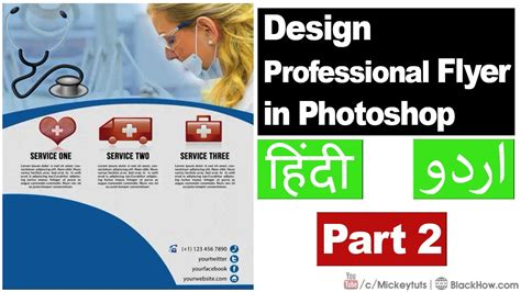 flyer design youtube third flyer how to design professional flyer in photoshop