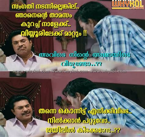 malayalam film comedy clips malayalam film comedy scenes with dialogues images